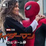 「スパイダーマン : ファー・フロム・ホーム(Spider-Man:Far From Home)」Blu-ray&DVDの発売日を告知する映像公開!