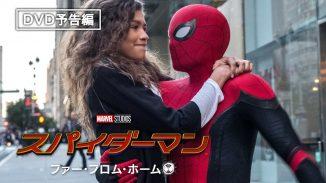 「スパイダーマン : ファー・フロム・ホーム(Spider-Man:Far From Home)」