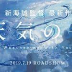 2019年7月19日公開!新海誠監督『天気の子』予告映像解禁!!音楽は再びRADWIMPSが担当!!