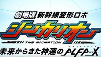 『新幹線変形ロボ シンカリオン 未来からきた神速のALFA-X』