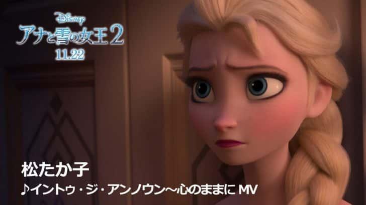 「アナと雪の女王2」松たか子さん「イントゥ・ジ・アンノウン~心のままに」MV 60秒