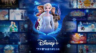 アナと雪の女王2(Frozen 2)