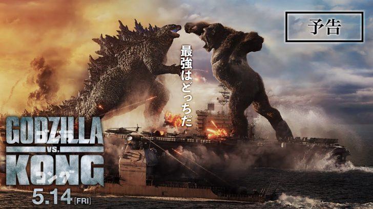 ゴジラVSコング(GODZILLA VS. KONG)