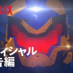 Netflixの3Dアニメーション『パシフィック・リム: 暗黒の大陸(Pacific Rim: The Black)』の日本語吹き替え版予告映像解禁!