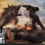 日本では上映日未定の『#ゴジラvsコング(GODZILLA VS. KONG)』、海外での4K UHD BLU-RAY発売日決定!